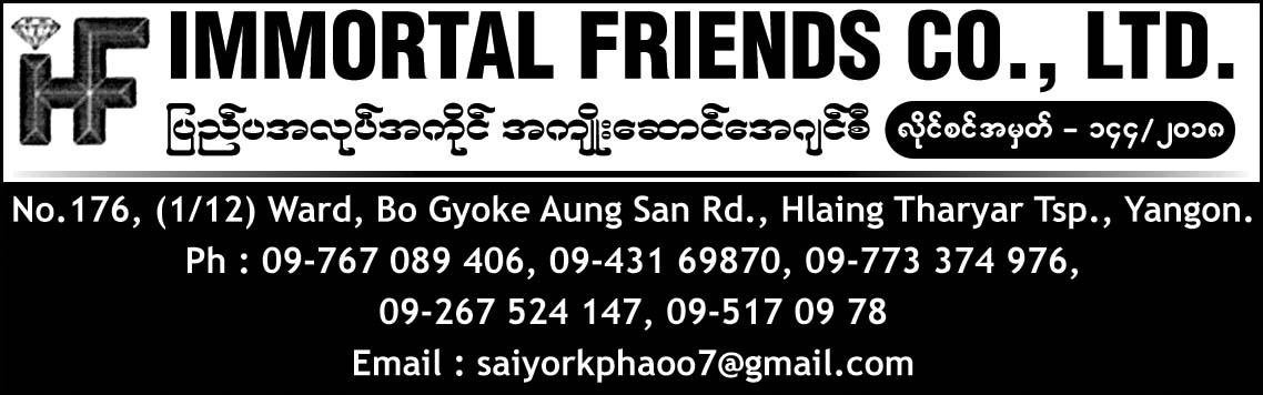 Immortal Friends Co., Ltd.
