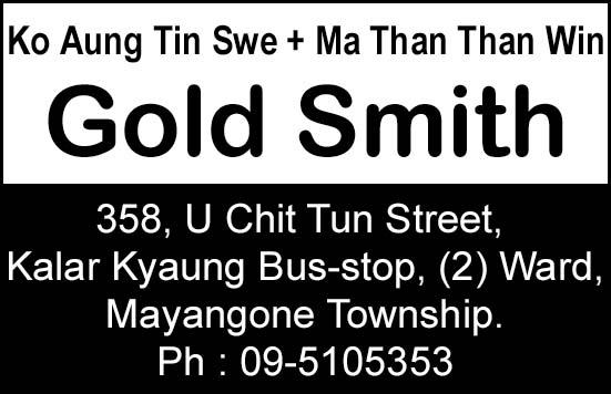Ko Aung Tin Swe + Ma Than Than Win