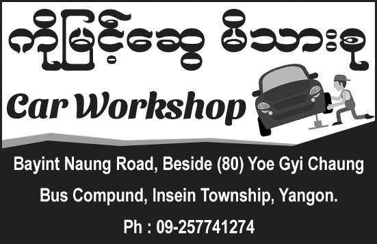Ko Myint Swe