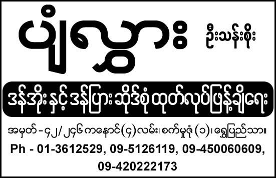 Pyan Halwer