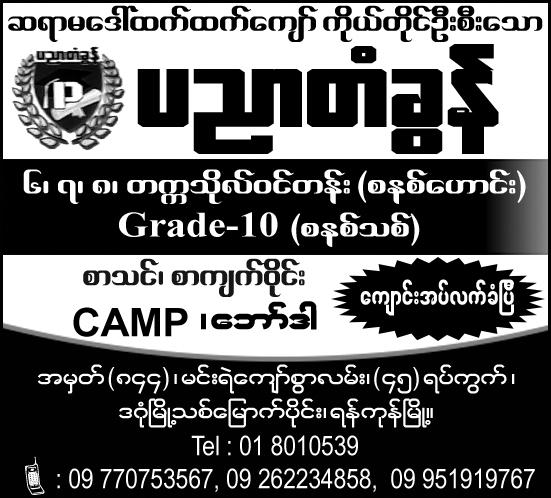 Pyin Nyar Tagun