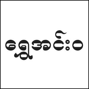 Shwe Innwa