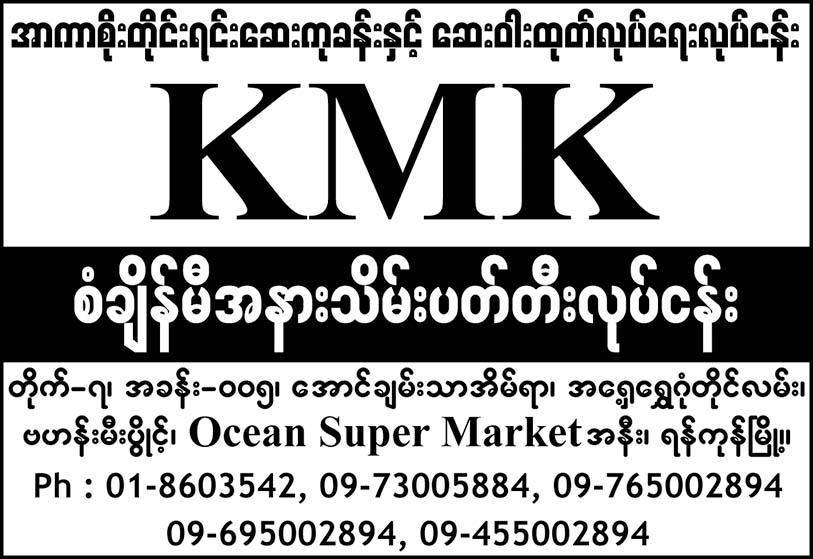 KMK (San Chi Hmi)