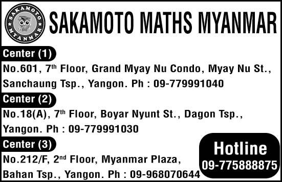 Sakamoto Maths Myanmar