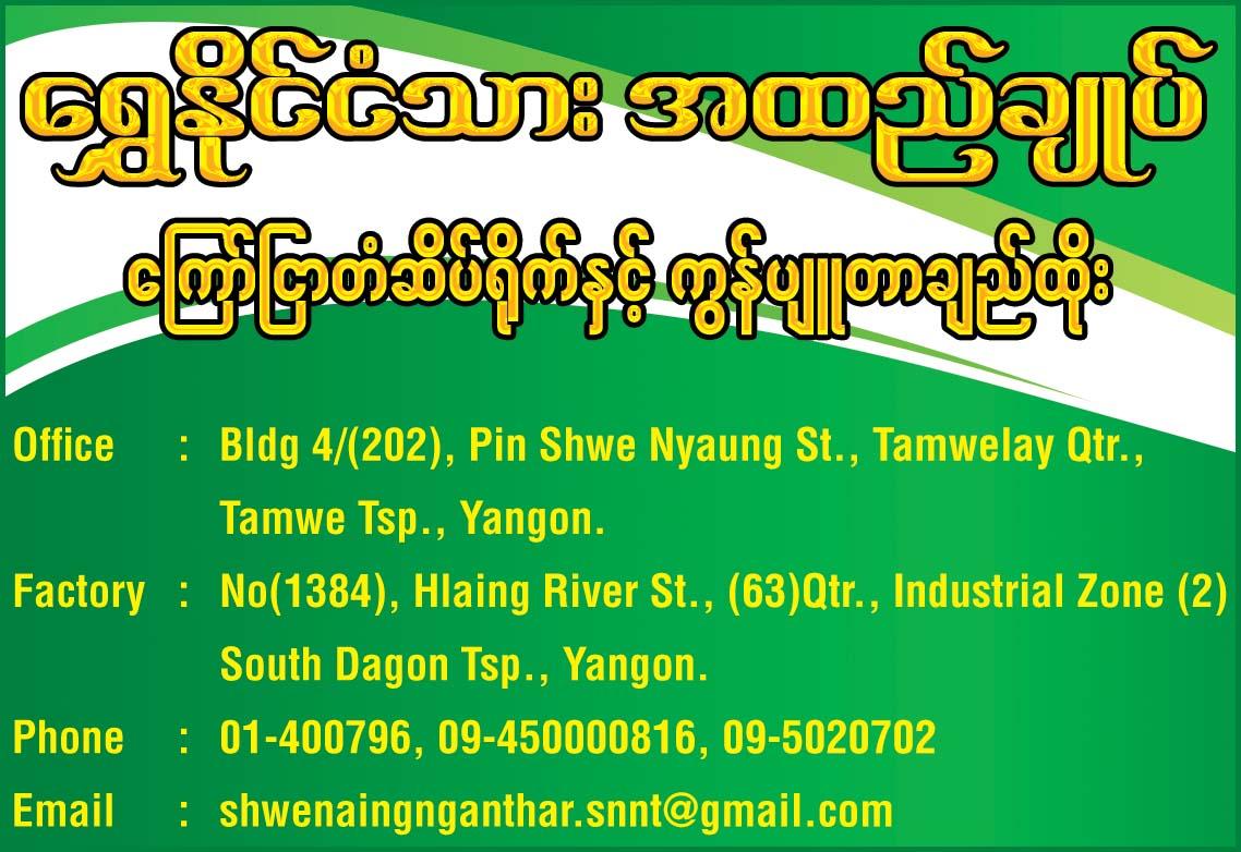 Shwe Naing Ngan Thar