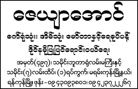 Zeyar Aung