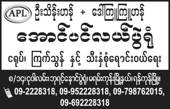 Aung Pin Lae