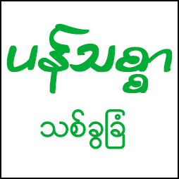 Pan Thit Sar