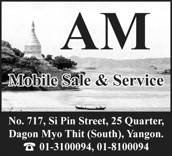 AM Mobile
