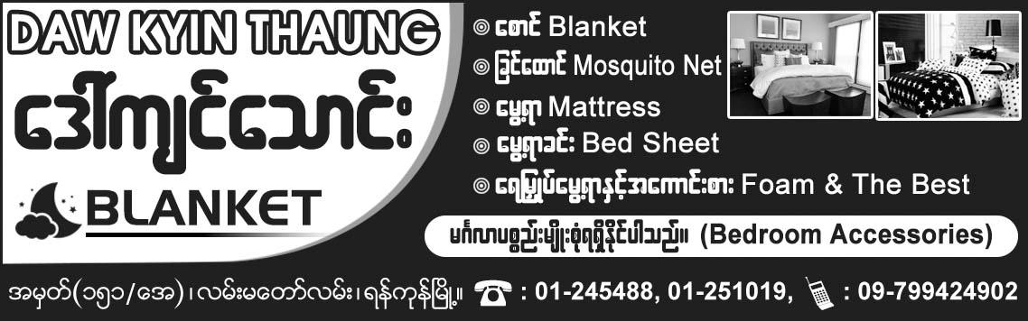 Daw Kyin Thaung