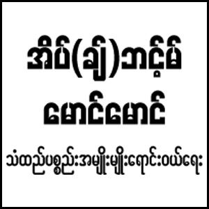 H-Bean Maung Maung