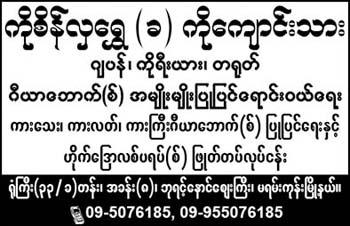 Ko Sein Hla Shwe @ Ko Kyaung Thar