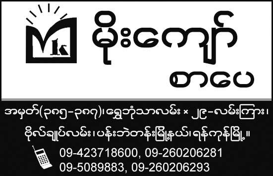 Moe Kyaw