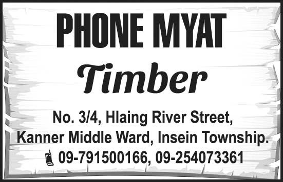 Phone Myat