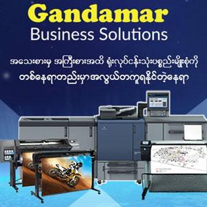 Gandamar Office Machines Ltd.