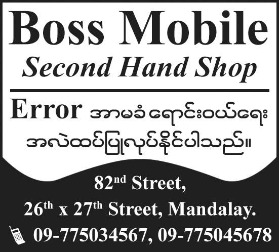 Boss Mobile