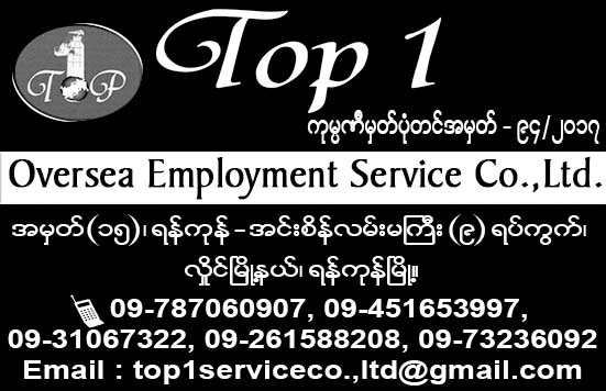 Top 1 Oversea Employment Service Co., Ltd.