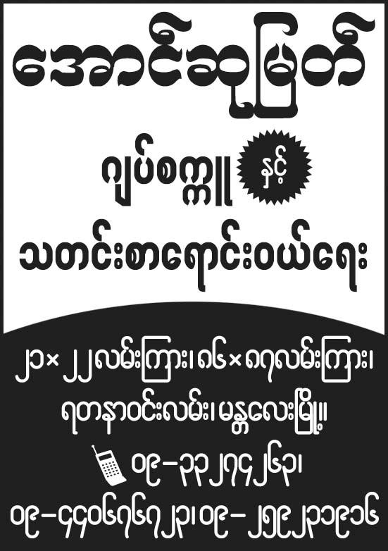 Aung Su Myat