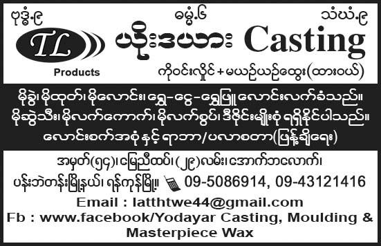 Yodayar Casting