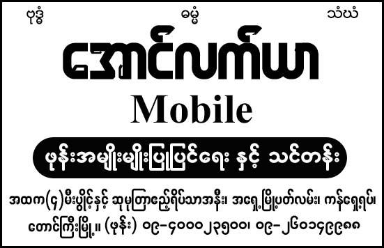 Aung Latyar