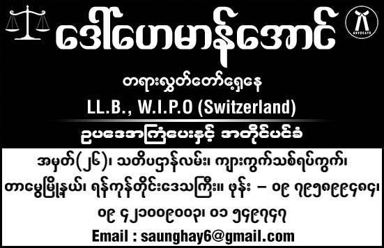 Daw Hay Man Aung