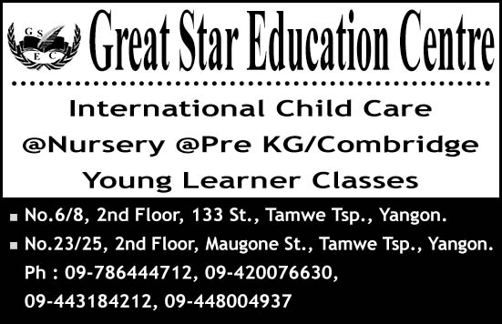 Great Star Education Centre