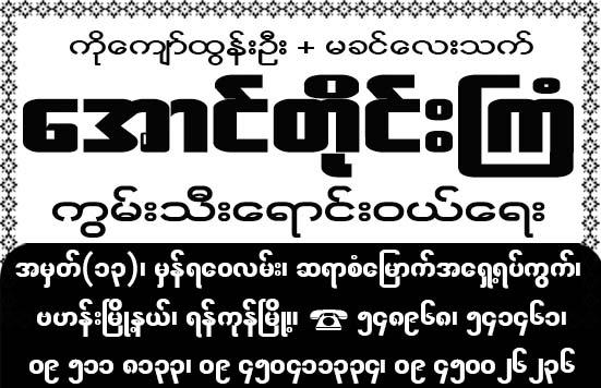 Aung Tine Kyan