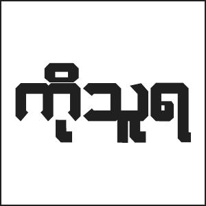 Ko Thura