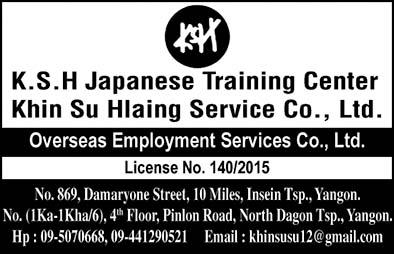 K.S.H Japanese Training Center