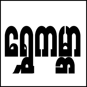 Shwe Gabar