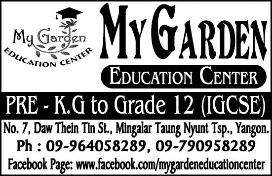 My Garden Education Center