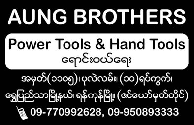 Aung Brothers
