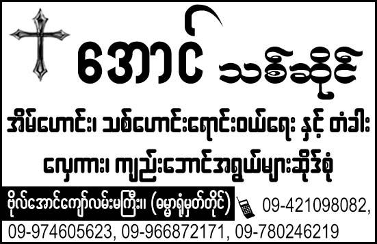 Aung Timber