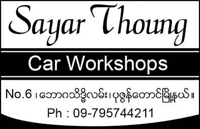 Sayar Thaung