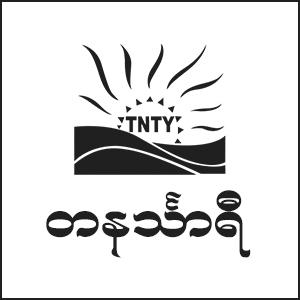 Thaninthar Yi (Harji Myint Soe and Sons)