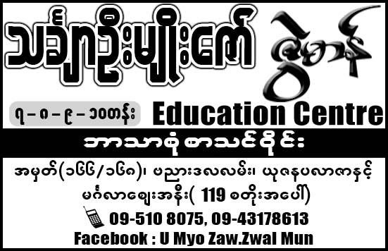 Zwe Mahn / Maths U Myo Zaw