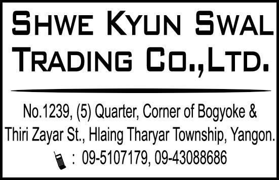 Shwe Kyun Swal Trading Co., Ltd.