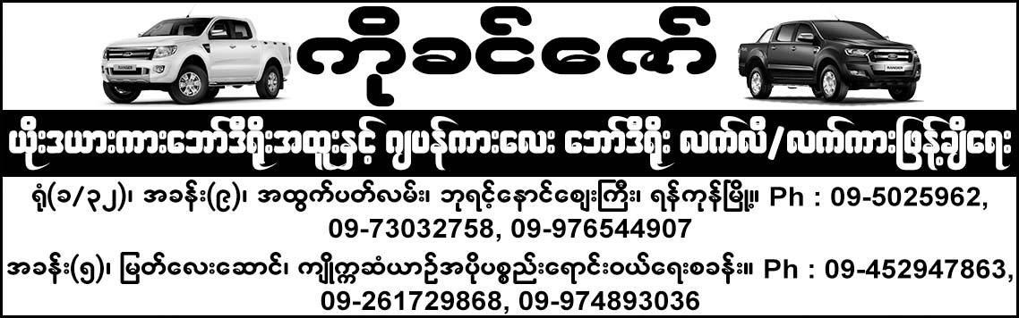 Khin Zaw (Ko)