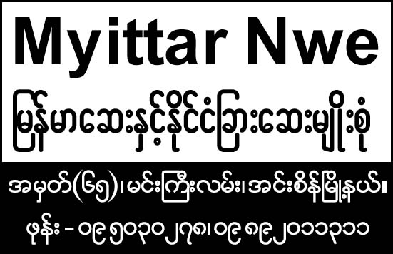 Myittar Nwe