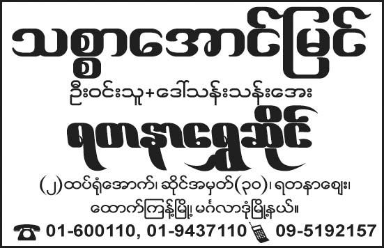Thitsar Aung Myin