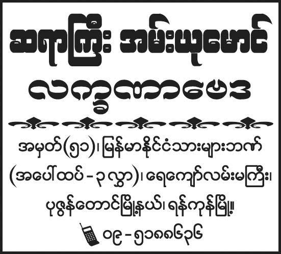 Sayargyi Aam Yu Maung