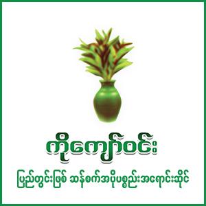 Ko Kyaw Win