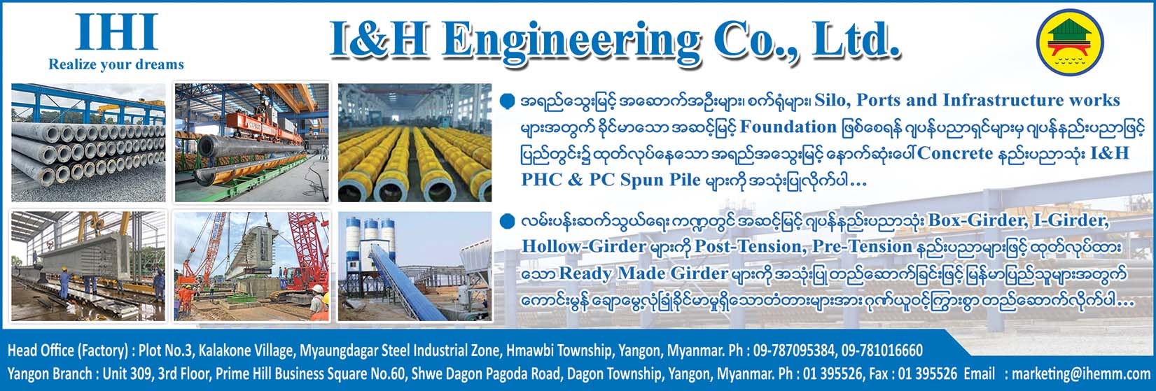 I and H Engineering Co., Ltd.