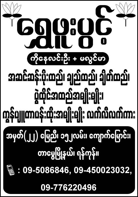 Shwe Phoo Pwint