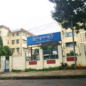 West Yangon General Hospital