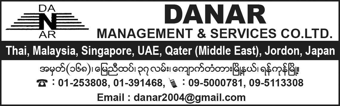 Danar Management & Services Co., Ltd.