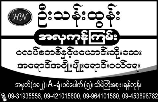 U Than Tun