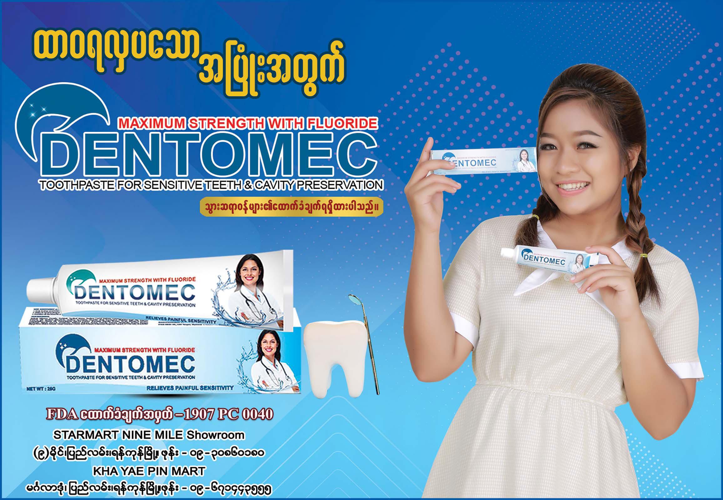 Dentomec
