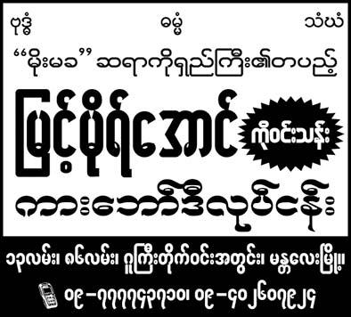 Myint Moh Aung