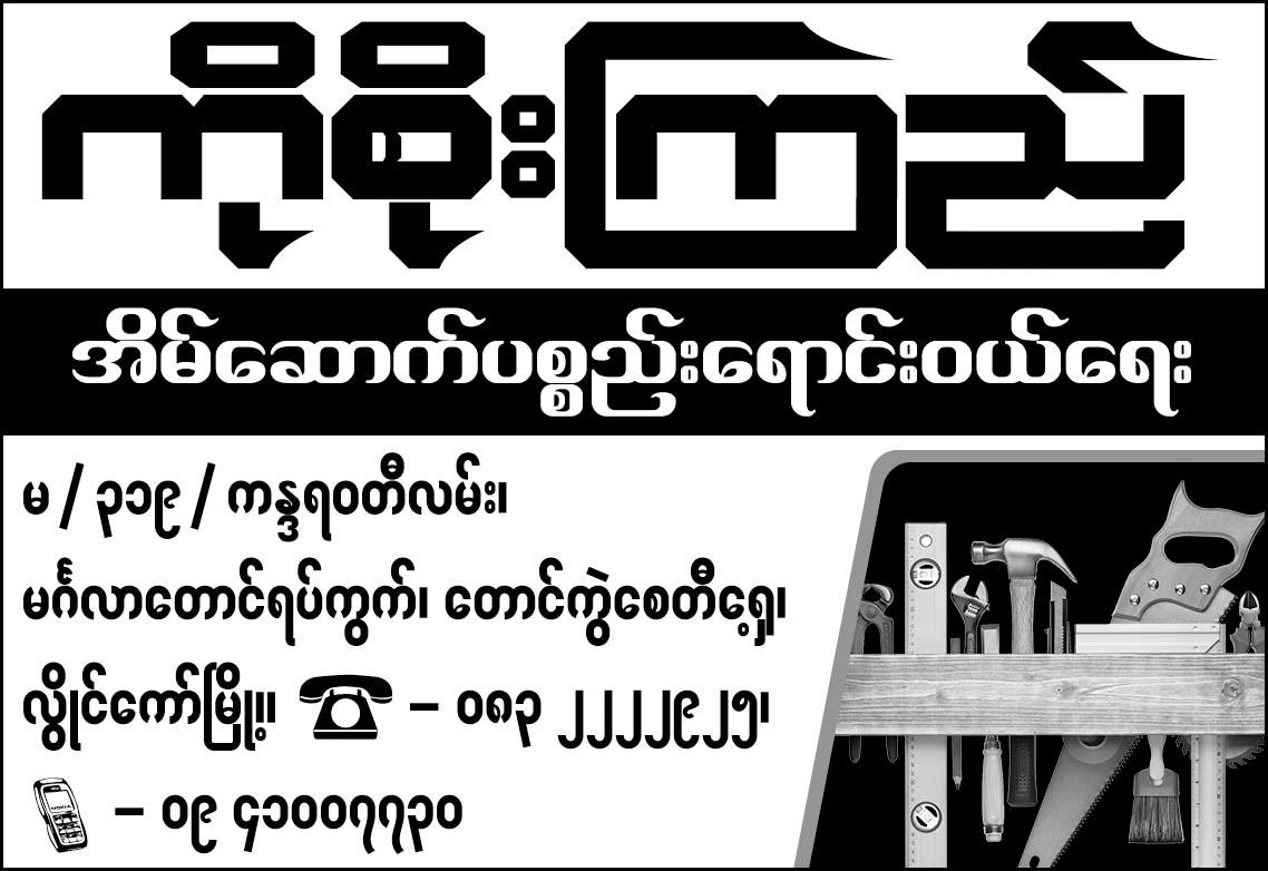 Ko Soe Kyi